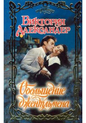 Обольщение джентльмена = Seduction of a Proper Gentleman : Роман