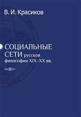 Социальные сети русской философии XIX-XX вв.: монография