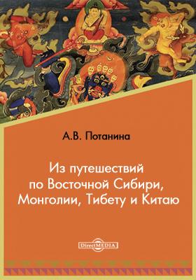 Из путешествий по Восточной Сибири, Монголии, Тибету и Китаю: сборник статей