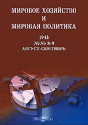 Мировое хозяйство и мировая политика. № 8-9. 1943 г, Август-сентябрь