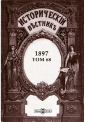 Исторический вестник. 1897. Т. 68