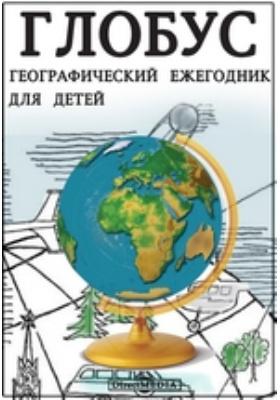 Глобус. Географический ежегодник для детей