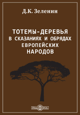 Тотемы-деревья в  сказаниях и обрядах европейских народов: научно-популярное издание