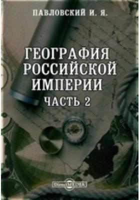 География Российской империи, Ч. 2