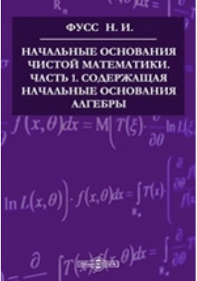 Начальные основания чистой математики, Ч. 1. Содержащая начальные основания алгебры