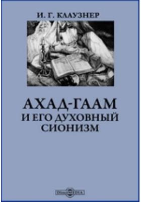 Ахад-Гаам и его духовный сионизм: публицистика