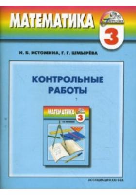 Математика. Контрольные работы. 3 класс : Контрольные работы к учебнику для 3 класса общеобразовательных учреждений. 6-е издание