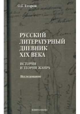 Русский литературный дневник XIX века: монография
