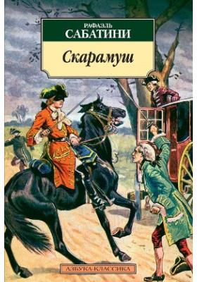 Скарамуш: роман