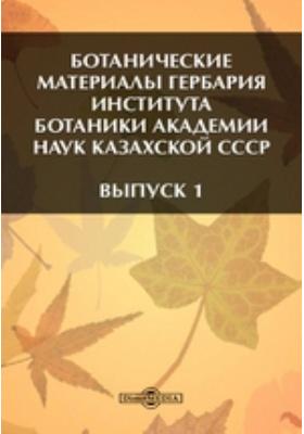 Ботанические материалы гербария Института Ботаники Академии Наук Казахской СССР. Вып. 1