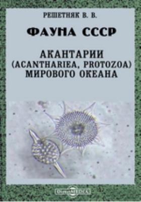 Фауна СССР. Акантарии. Акантарии (Acanthariea, Protozoa) мирового океана