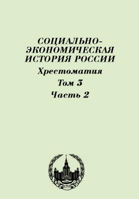Социально-экономическая история России : хрестоматия: статьи и справочные материалы. Т. 3, Ч. 2
