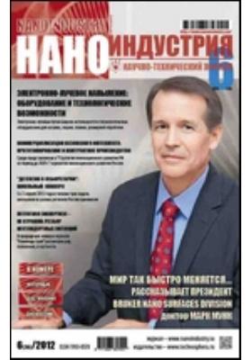 Наноиндустрия. 2012. № 6(36)