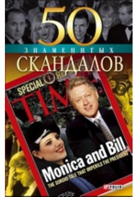 50 знаменитых скандалов