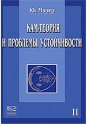 КАМ-теория и проблемы устойчивости. Т. II