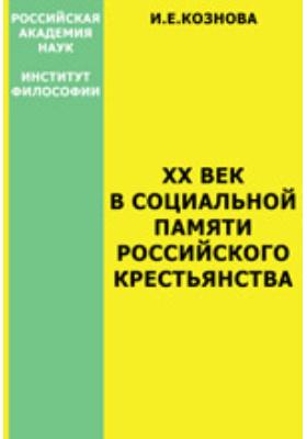 XX век в социальной памяти российского крестьянства: монография