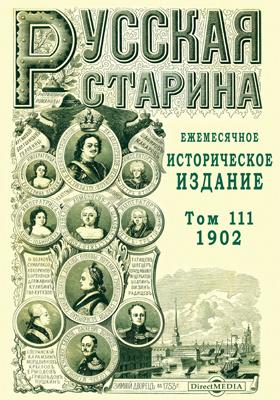 Русская старина. 1902. Т. 111. Июль-август-сентябрь