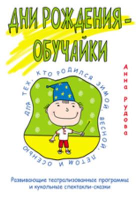 Дни рождения-обучайки : развивающие театрализованные программы и кукольные спектакли-сказки: методическое пособие