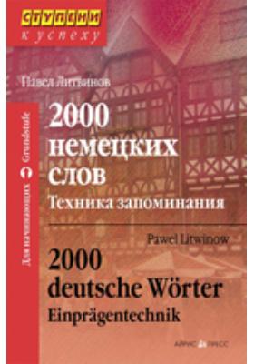 2000 немецких слов : Техника запоминания: учебное пособие