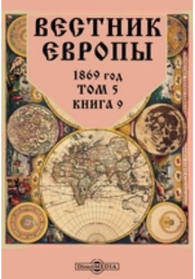 Вестник Европы. 1869. Т. 5, Книга 9, Сентябрь