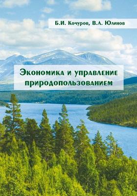 Экономика и управление природопользованием: учебное пособие