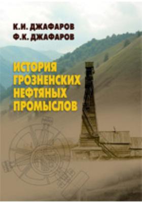 История Грозненских нефтяных промыслов: учебное пособие
