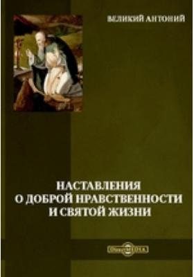 Наставления о доброй нравственности и святой жизни: духовно-просветительское издание