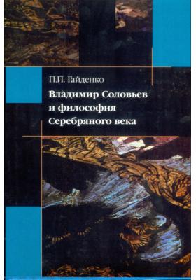 Владимир Соловьев и философия Серебряного века: монография