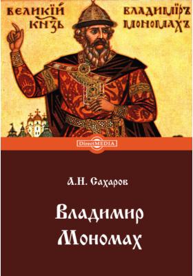 Владимир Мономах: роман