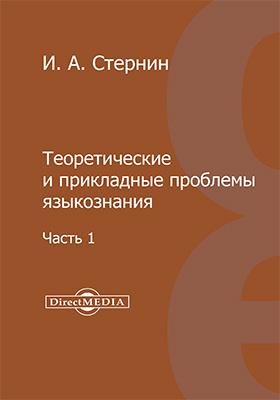 Теоретические и прикладные проблемы языкознания : избранные работы: сборник научных трудов : в 2 частях, Ч. 1