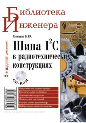 Шина I2C в радиотехнических конструкциях