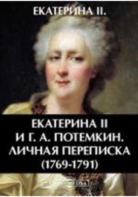 Екатерина II и Г. А. Потемкин. Личная переписка  (1769-1791): документально-художественная литература