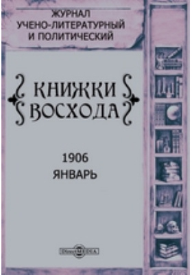 Книжки Восхода. 1906. Январь