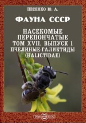 Фауна СССР. Насекомые перепончатые. Пчелиные-галиктиды (Halictidae). Подсемейство Halictinae. Триба Nominoidini (в объеме фауны Палеарктики). Т. XVII, Вып. 1