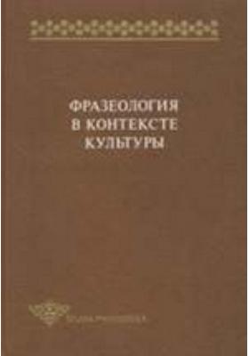 Фразеология в контексте культуры: научно-популярное издание