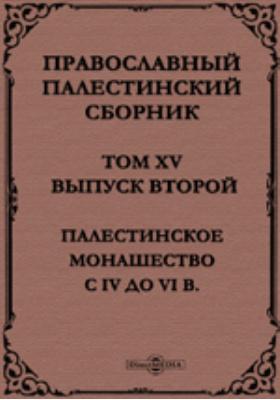 Православный Палестинский сборник: духовно-просветительское издание. Вып. 44. Т. XV. Вып. 2. Палестинское монашество с IV до VI в