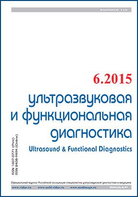 Ультразвуковая и функциональная диагностика: журнал. 2015. № 6