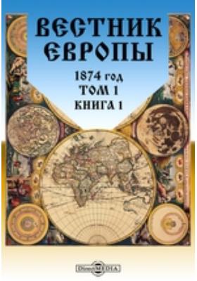 Вестник Европы: журнал. 1874. Т. 1, Книга 1, Январь