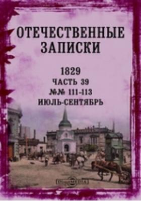 Отечественные записки: журнал. 1829. №№ 111-113, Июль-сентябрь, Ч. 39