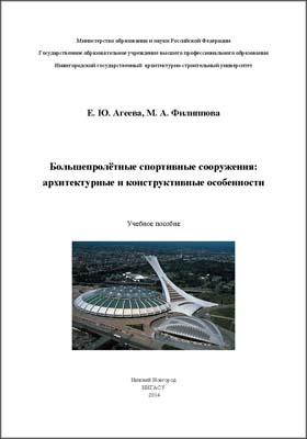 Большепролетные спортивные сооружения : архитектурные и конструктивные особенности: учебное пособие