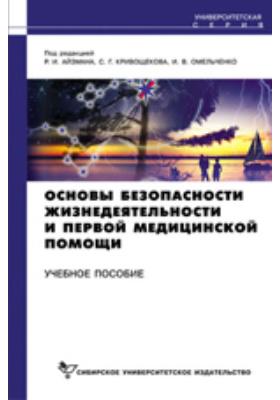 Основы безопасности жизнедеятельности и первой медицинской помощи: учебное пособие