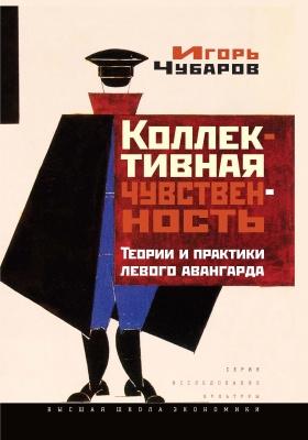 Коллективная чувственность : теории и практики левого авангарда: научное издание