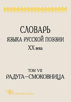 Словарь языка русской поэзии XX века              : словарь. Том 7. Радуга - Смоковница