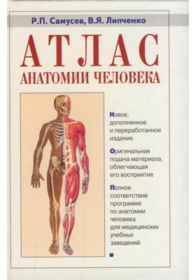 Атлас анатомии человека : Учебное пособие для студентов средних медицинских учебных заведений. 5-е издание, переработанное и дополненное