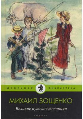 Великие путешественники : Рассказы для детей
