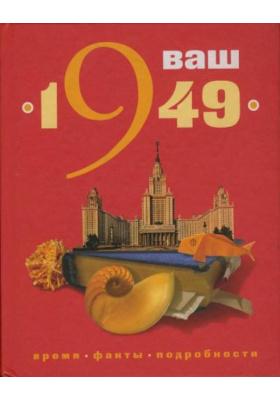 Ваш год рождения - 1949 : Время, факты, подробности