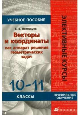 Векторы и координаты как аппарат решения геометрических задач. 10-11 классы : Учебное пособие