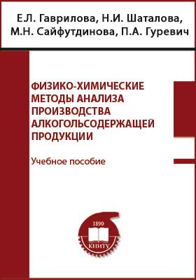 Физико-химические методы анализа производства алкогольсодержащей продукции: учебное пособие