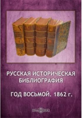 Русская историческая библиография. Год восьмой. 1862 г