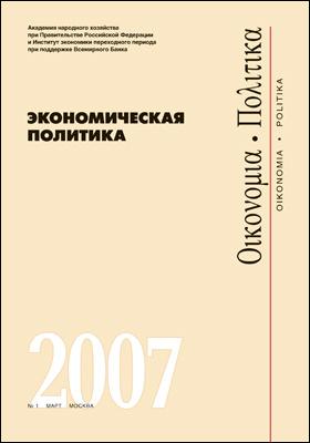 Экономическая политика = Economic Policy: журнал. 2007. № 1